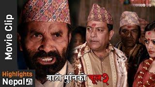 जातिय भेदभाव - New Nepali Hit Movie BATO MUNIKO PHOOL 2 Ft. Dilip Rayamajhi, Richa Sharma