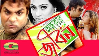 Andhokar Jibon | Full Movie | Amin Khan | Popy | Misa Sawdagar | G Series
