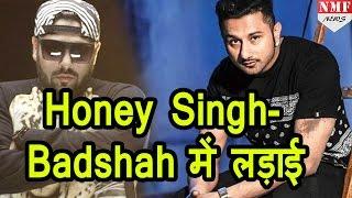 Honey Singh ने Rapper Badshah को ऐसा क्या कहा कि नौबत हाथापाई तक आ गई !