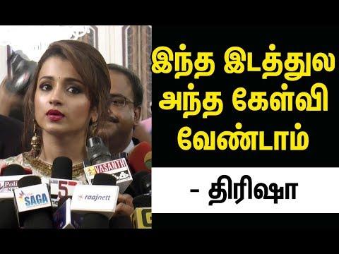Sex கல்வி மிகவும் முக்கியமானது | Actress Trisha speech | Cine Flick