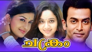 Chakram 2003 Malayalam Full Movie | Latest Malayalam Movie | Prithviraj Sukumaran, Meera Jasmine