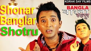 শোনার বাংলার শত্রু Golden Bengal Starts    কতদূর    Bangla