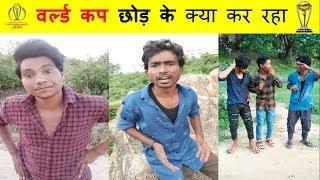 World Cup 2019   Prince Kumar Comedy   Prince Kumar   Vigo Video   PRIKISU Series   Part 177