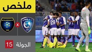 ملخص مباراة الهلال والتعاون في الجولة 15 من الدوري السعودي للمحترفين