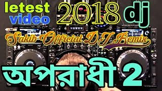Oporadi DJ Song 2018 || Only By Hard Bass || Mix By Sakib Official DJ Remix