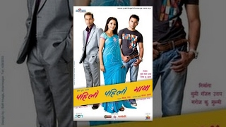 Pahilo Pahilo Maya - पहिलो पहिलो माया - Nepali Love Story