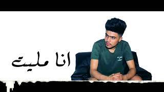 اغنية مليت   عبد الرحمن مصطفي ٢٠١٨   Malet   Abd Elrhman Mostafa 2018