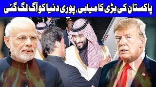 Success Of Imran Khan In Managing Disturbed Relations With Kingdom | 18 February 2019 |  Dunya News