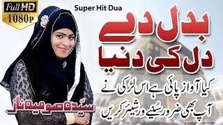 Beautiful Hamd Sharif In Urdu || Syeda Somia Naz 2017