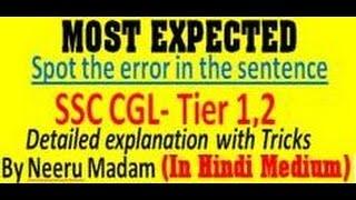 SSC CGL : English - Spot the Error 2 / 20 (Hindi medium)