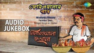 Bengali Film Songs on Hawkers by Various Artists | Bengali Kids Songs | Audio Jukebox