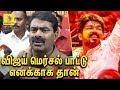 விஜயின் மெர்சல் பாட்டு எனக்காக தான் | Vijay's Mersal Alaporan Tamilan song is for me : Seeman Speech