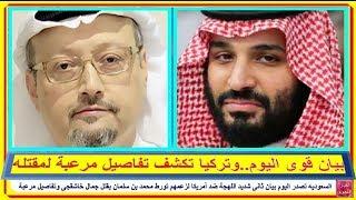 السعوديه تصدر اليوم بيان ثانى شديد اللهجة ضد أمريكا لزعمهم تورط #محمد_بن_سلمان بقـ ـتل #جمال_خاشقجى