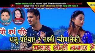 Raju Pariyar & Laxmi Neupane ।। New Dohori Song ।। Malai Chhodi ।। मलाइ छाेडी ।। Ft Bimal Adhikari