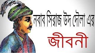 বাংলার নবাব সিরাজ উদ দৌলা এর জীবনী | Biography Of Siraj Ud Daulah In bangla.