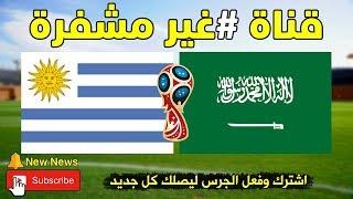 قناة مفتوحة تنقل مباراة السعودية والاوروجواي بث مباشر اليوم في كأس العالم 2018