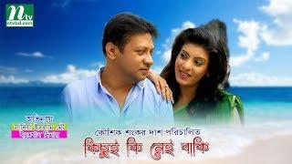 Bangla Natok - Kichui Ki Nei Baki By Sadia Islam Mou & Entekhab Dinar