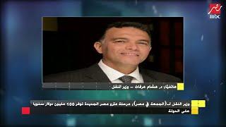 """وزير النقل لـ """"الجمعة في مصر"""" يكشف تفاصيل انشاء المحطات التالية لمترو الأنفاق"""