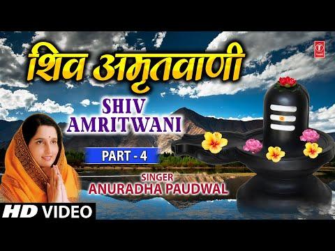 Xxx Mp4 Shiv Amritwani Part 4 Anuradha Paudwal I Jyotirling Hai Shiv Ki Jyoti 3gp Sex