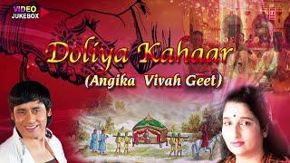 Doliya Kahaar { Angika Vivah Geet } Shaadi Video Songs Jukebox