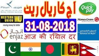 Today Saudi Riyal Currency Exchange Rates - 31-08-2018 | India | Pakistan | Bangladesh | Nepal