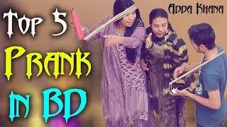 Bangla Prank Video 2017 | Top 5 Prank Videos Adda Khana | Prank In BD