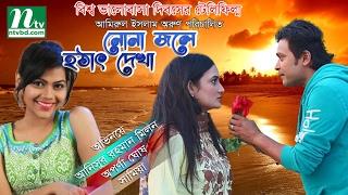 Romantic Bangla Telefilm -Nona Jole Hothat Dekha, Milon | Aporna & Samia