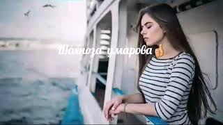 """ИРАНСКАЯ   ПЕСНИ  """"2018"""""""