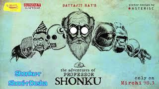 Sunday Suspense   Professor Shonku   Shonku-r Shoni-r Dosha   Satyajit Ray   Mirchi 98.3