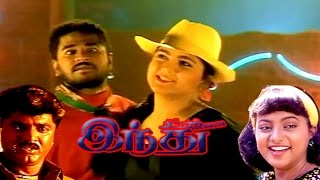 Indhu | Prabu Deva, Kusboo, Roja, Sarthkumar | Tamil Full Movie HD