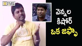 Thagubothu Ramesh Fires On Vennela Kishore : Unseen Video - Filmyfocus.com