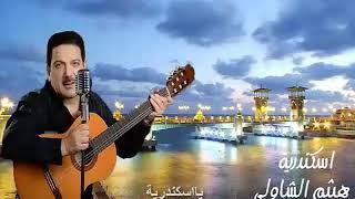 Haitham El Shawly - Eskendereya | هيثم الشاولى - اسكندرية