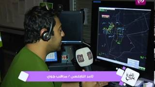 تقرير رهف صوالحة وفؤاد الكرشه - برج المراقبة الجوية في مطار الملكة علياء | Roya