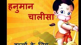 Hanuman Chalisa Full - Cartoon Story- for Kids