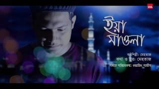 Yaa Maula By Mehtaj | Lyrical Video |  Wahid Shahin | Islamic Song