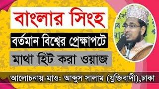 bangla waz mawlana abdus salam dhaka