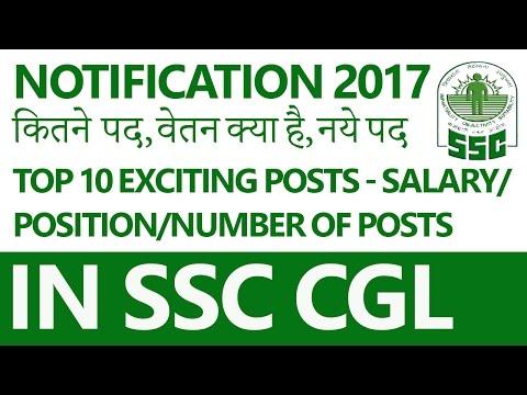 कितने पद, वेतन क्या है, नये पद [Top 10 Exciting SSC CGL Posts - Salary/Position/Number of Posts]