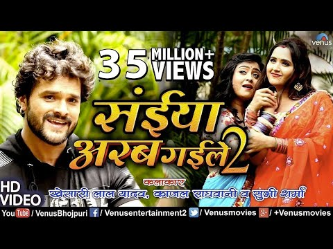 Xxx Mp4 Khesari Lal Yadav का सबसे बड़ा Superhit Lokgeet Saiya Arab Gaile 2 VIDEO Latest Bhojpuri Song 3gp Sex
