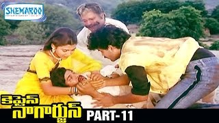 Captain Nagarjun Telugu Full Movie | Nagarjuna | Khushboo | K Chakravarthy | Part 11