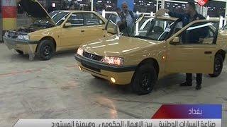 صناعة السيارات الوطنية ... بين الإهمال الحكومي.. وهيمنة المستورد