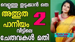 Skin Whitening Homemade Drinks | Malayalam