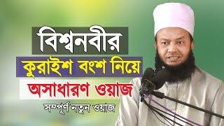 Bangla Waz | কুরাইশ বংশের ইতিহাস | Surah Quraish Tafsir | Abul Kalam Azad Bashar
