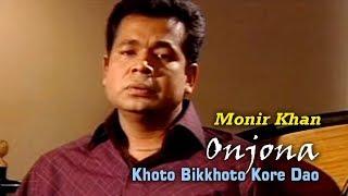 Monir Khan - Khoto Bikkhoto Kore Dao Amake   ক্ষত বিক্ষত করে দাও   Amar Priyo Onjona Album