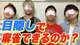 目隠しで麻雀やってみた【コスケ sasuke LUKA マックスむらい】