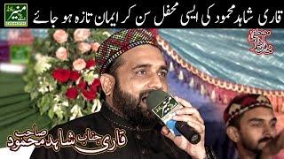 New Mehfil e Naat 2018 - Qari Shahid Mahmood New Naats 2018 - Beautiful Urdu/Punjabi Naat Sharif
