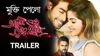এসে গেল Soham এর Ami Sudhu Tor Holam মুভির Trailer | Soham | Jhilik | Ranojoy | Bengali Movie 2018