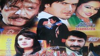 Pashto Islahi Drama Dowa Lare 2016 Jahangir Khan, Babrak Shah Pashto Movie Pakistani Regional Movie