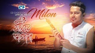 Ek Ontorer Valobasha |  Lyrical Video l Milon | Bangla New Song