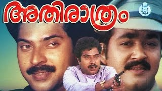 Malayalam Movie - Athirathram