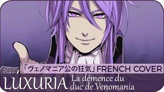 【Aya_me】 « LUXURIA: La démence du Duc de Venomania » |『ヴェノマニア公の狂気』|